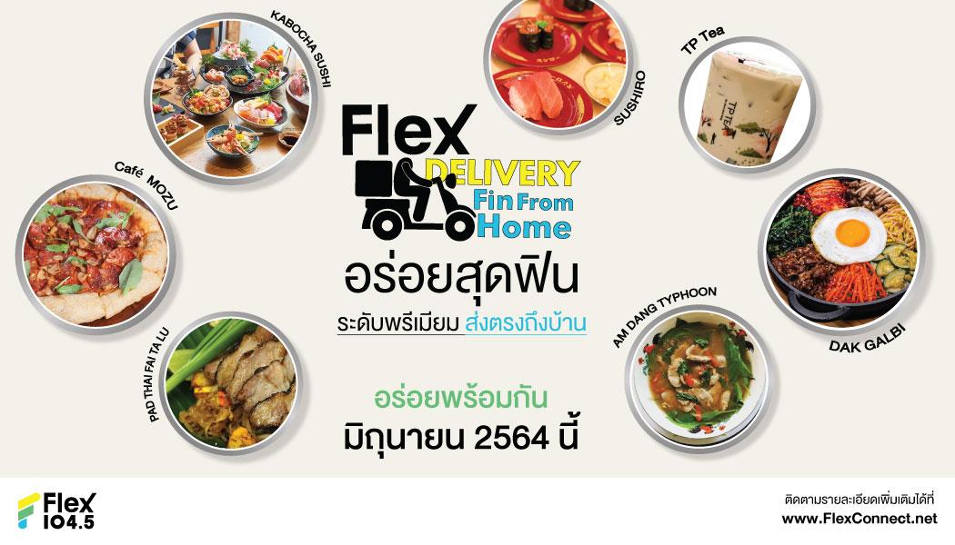 กลับมาอีกครั้งกับกิจกรรมอร่อยสุดฟินระดับพรีเมี่ยม Flex Delivery #FinFromHome