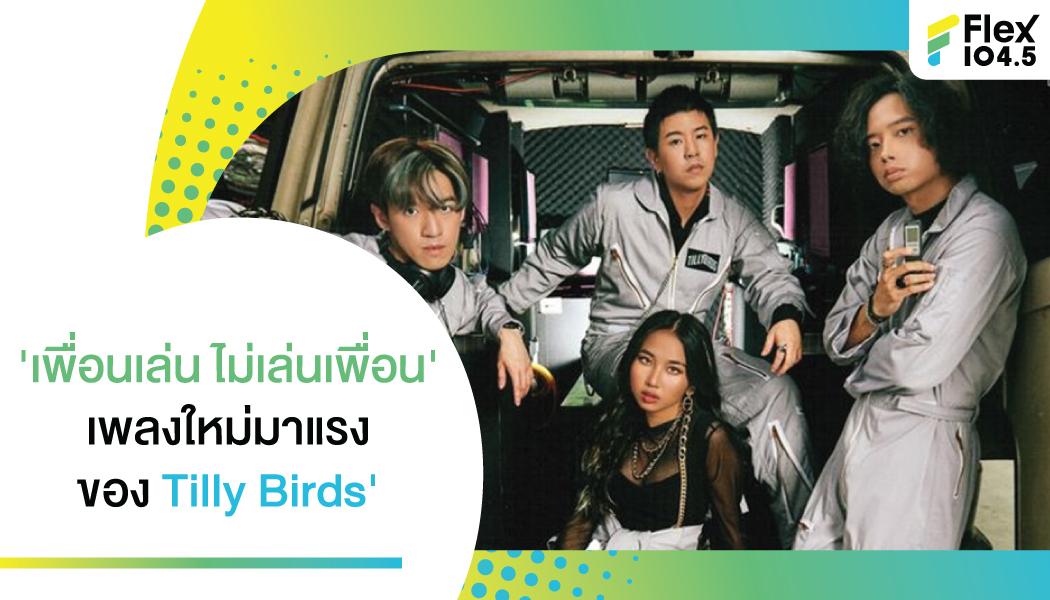 Tilly Birds