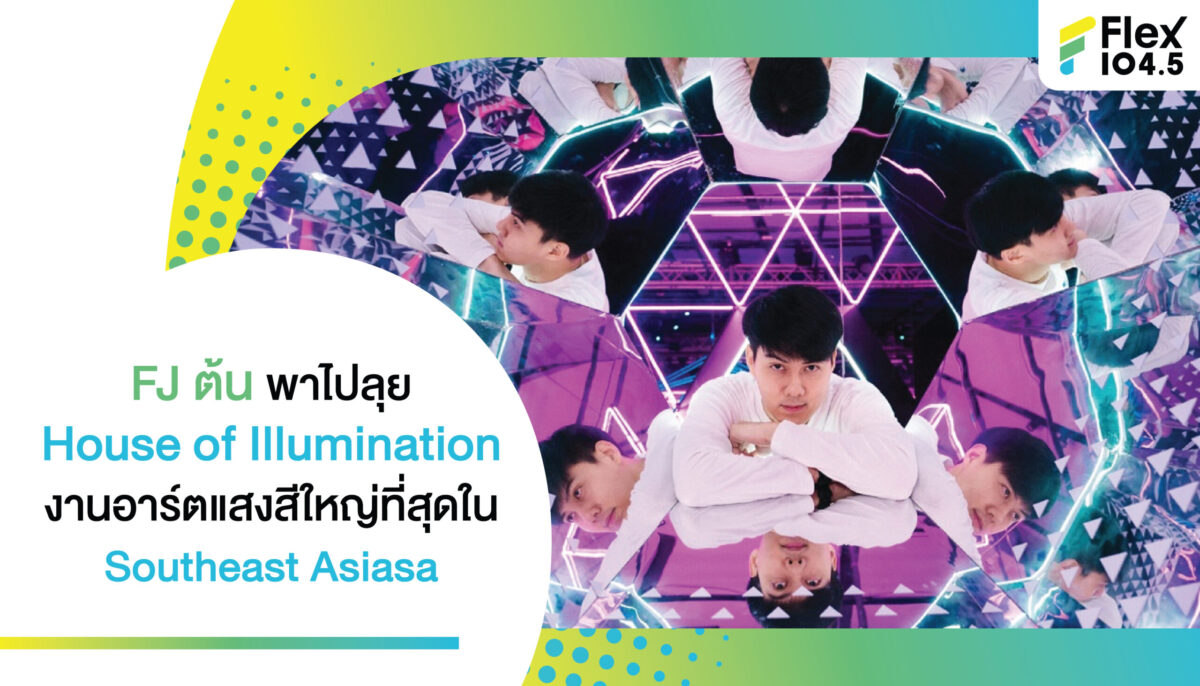 FJ ต้น พาไปลุย House of lllumination งานอาร์ตแสงสีใหญ่ที่สุดใน Southeast Asiasa