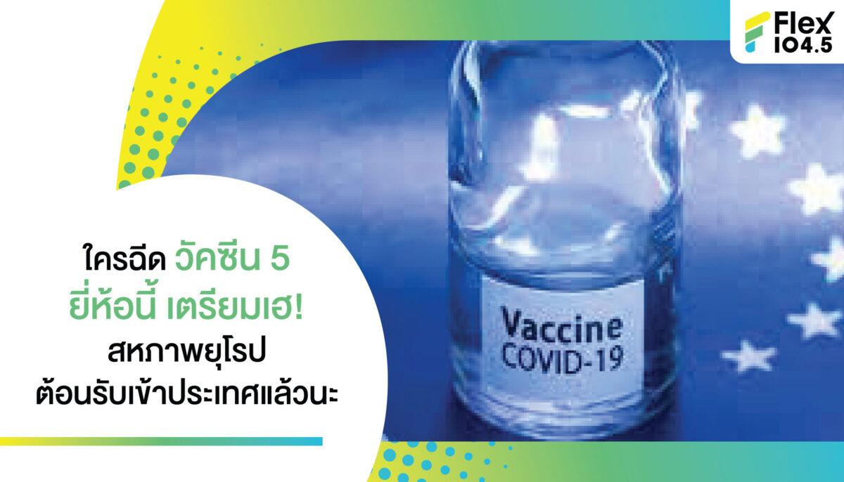 ใครฉีด วัคซีน 5 ยี่ห้อนี้ เตรียมเฮ! สหภาพยุโรป ต้อนรับเข้าประเทศแล้วนะ