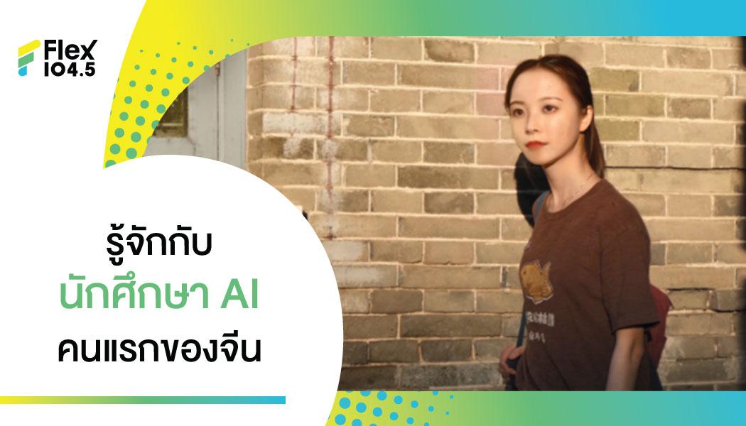 """""""หัวจื้อปิง"""" นักศึกษาเสมือนจริงจากระบบ AI คนแรกของจีน"""