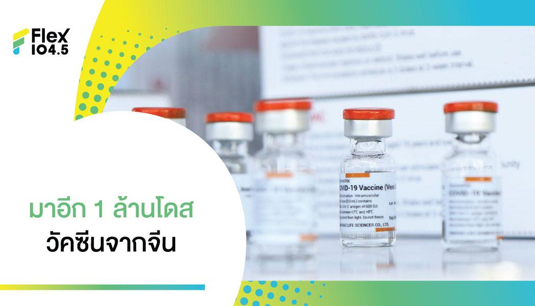พี่จีน ช่วย น้องไทย ส่ง วัคซีน Sinovac มาเพิ่มอีก 1 ล้านโดส !!!