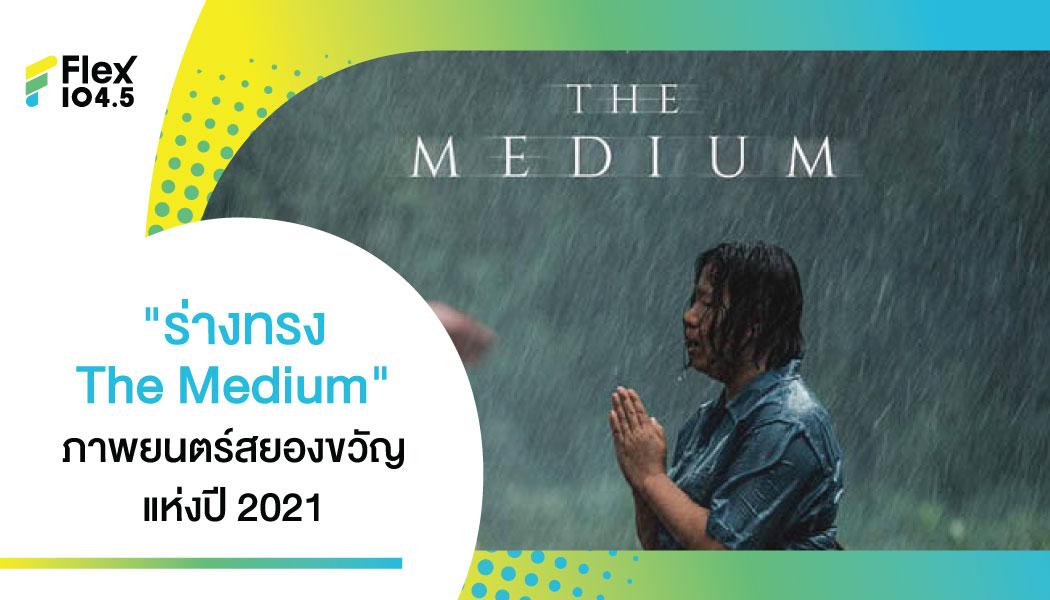 ร่างทรง The Medium