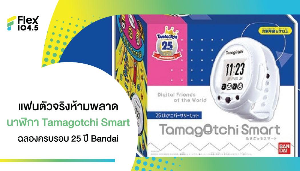 Bandai เปิดตัวนาฬิกา Tamagotchi Smart ฉลองครบรอบ 25 ปี