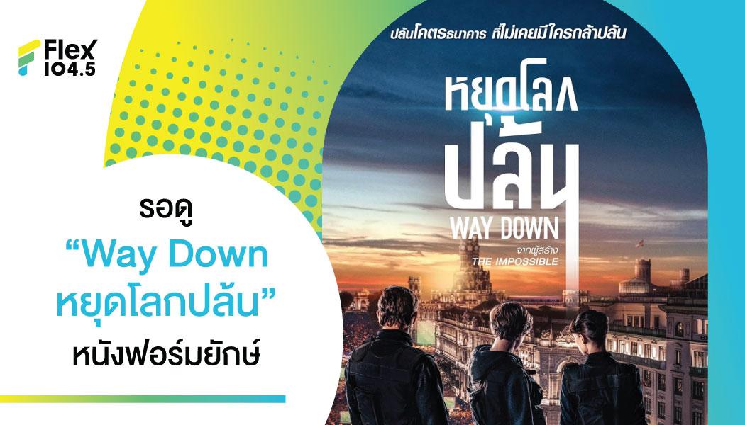 Way Down หยุดโลกปล้น