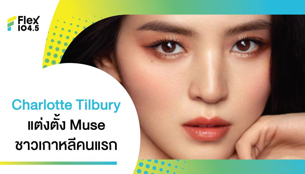 """ฮอตสุดๆ """"ฮันโซฮี"""" Muse ชาวเกาหลีคนแรกของแบรนด์เครื่องสำอางค์ Charlotte Tilbury"""