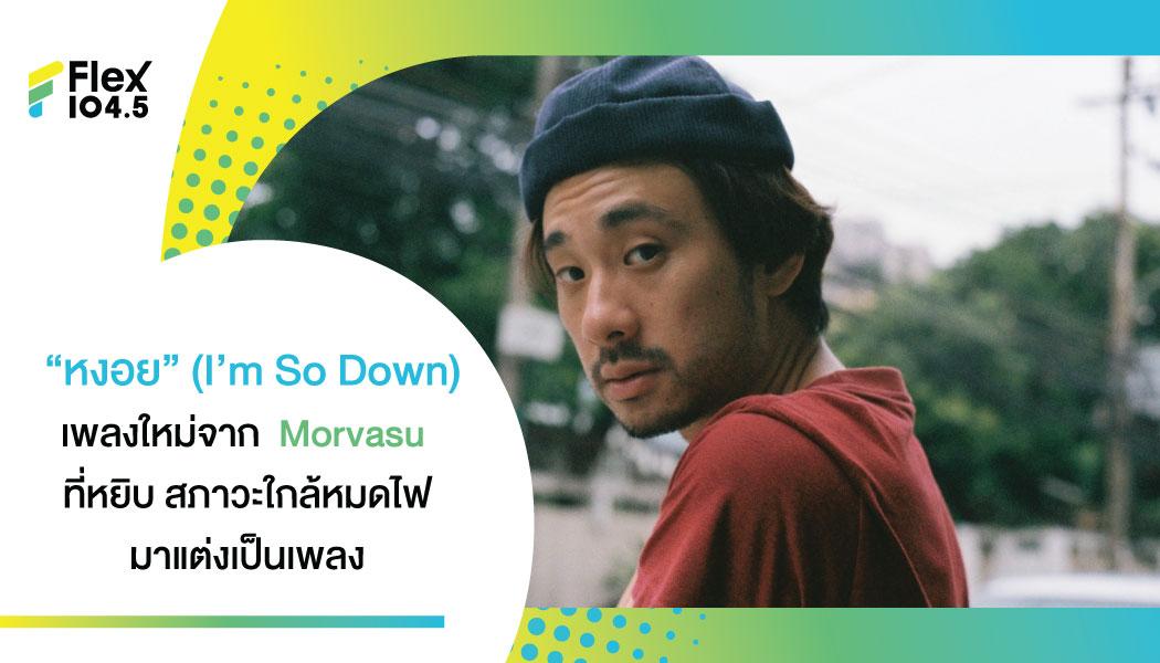"""""""หงอย"""" (I'm So Down) – เพลงใหม่ล่าสุด ของศิลปินเดี่ยวมากความสามารถอย่าง """"Morvasu"""" (มอร์วสุ) ที่ยังคงแนวดนตรีกลิ่นใหม่แบบ Chill beat และ Lo-fi เอาใจคนฟังสายชิค"""