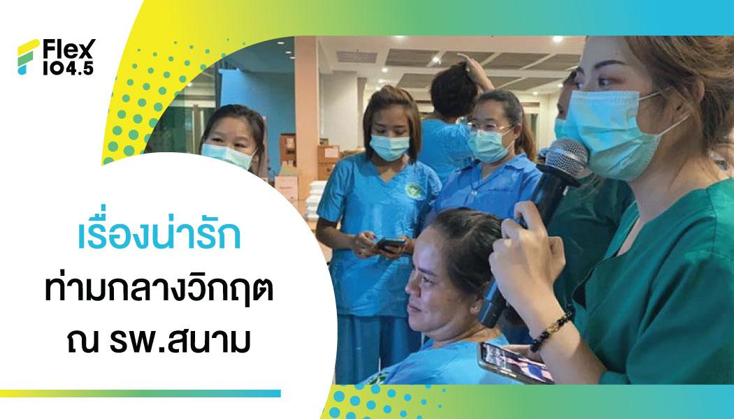รอยยิ้มท่ามกลางวิกฤต เจ้าหน้าที่สวมชุด PPE ยกเค้กเซอร์ไพรส์วันเกิดผู้ป่วยกลาง รพ.สนาม