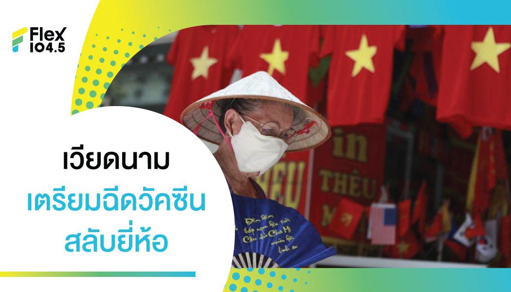 รัฐบาลเวียดนาม เตรียมฉีดวัคซีนสลับยี่ห้อเช่นกันมั่นใจประสิทธิภาพสูง!