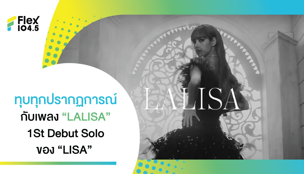 """สาวน้อย 100 สถิติ """"LISA"""" กับการ Debut Solo แรก """"LALISA"""""""
