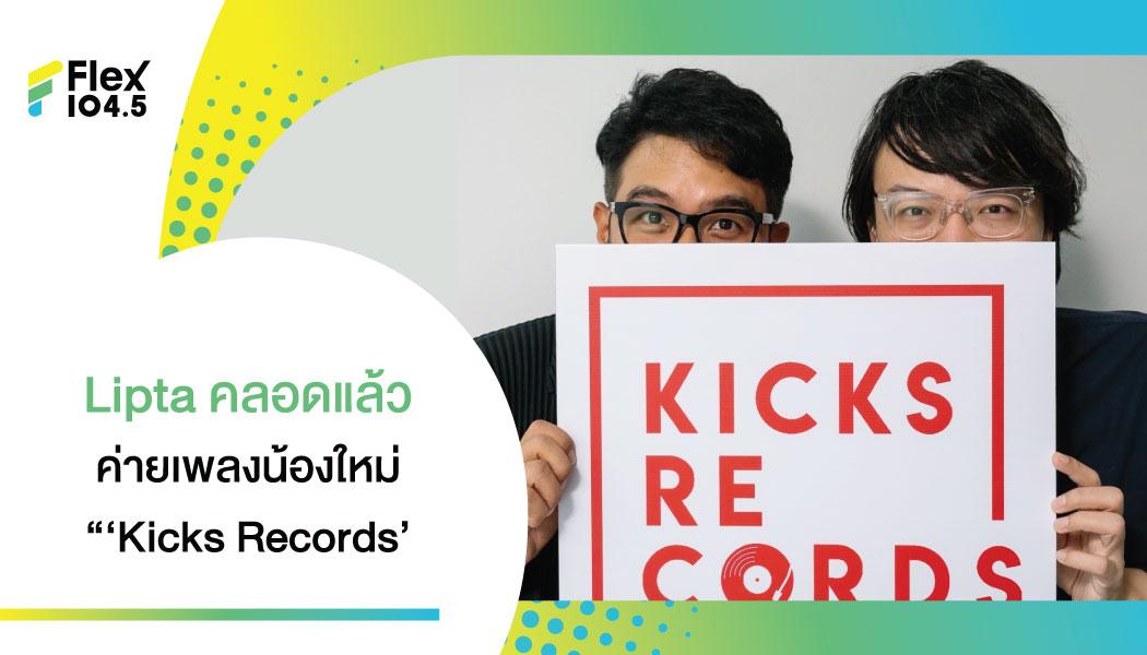 ฤกษ์งามยามดี Lipta ประกาศก้าวใหม่เปิดค่าย 'Kicks Records'