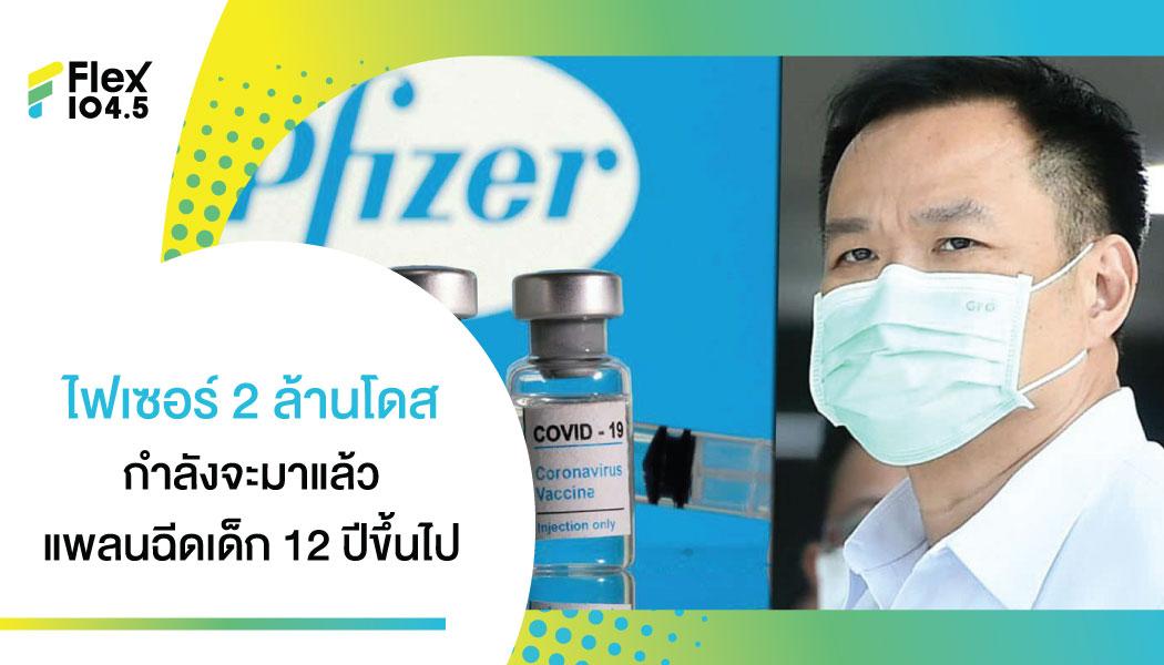 ไฟเซอร์ 2 ล้านโดสแรกถึงไทย 29 ก.ย. 'อนุทิน' มั่นใจไร้ปัญหาฉีดเด็ก 12 ปีขึ้นไป