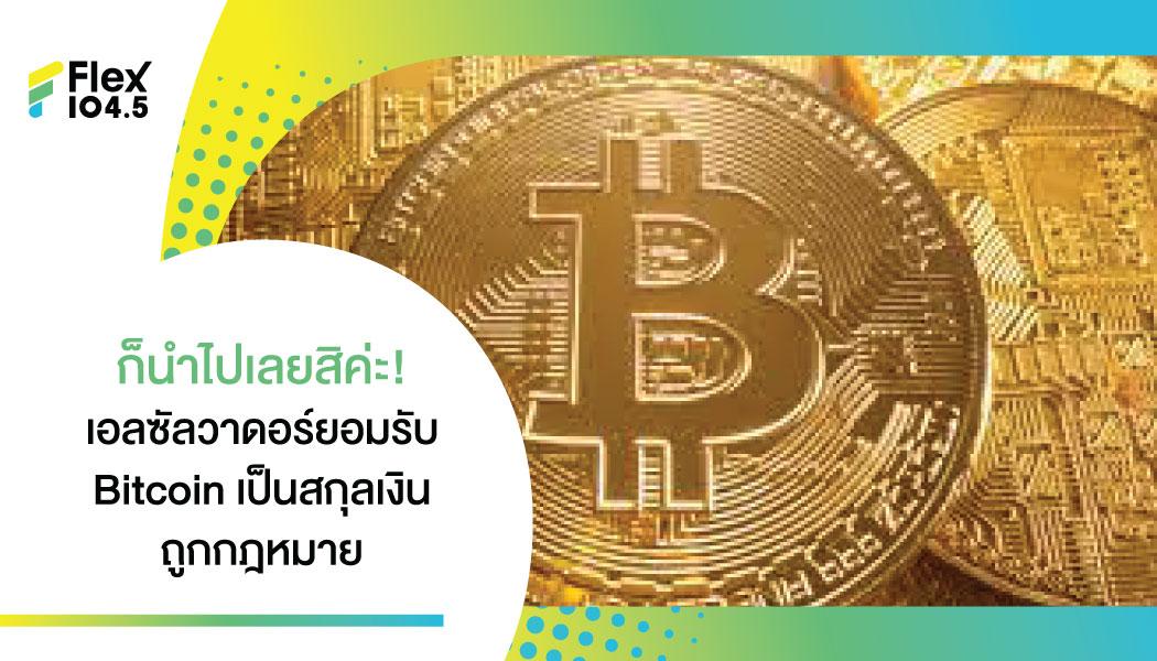 ประเทศแรกของโลก! เอลซัลวาดอร์ยอมรับ Bitcoin เป็นสกุลเงินถูกกฎหมายแล้ว