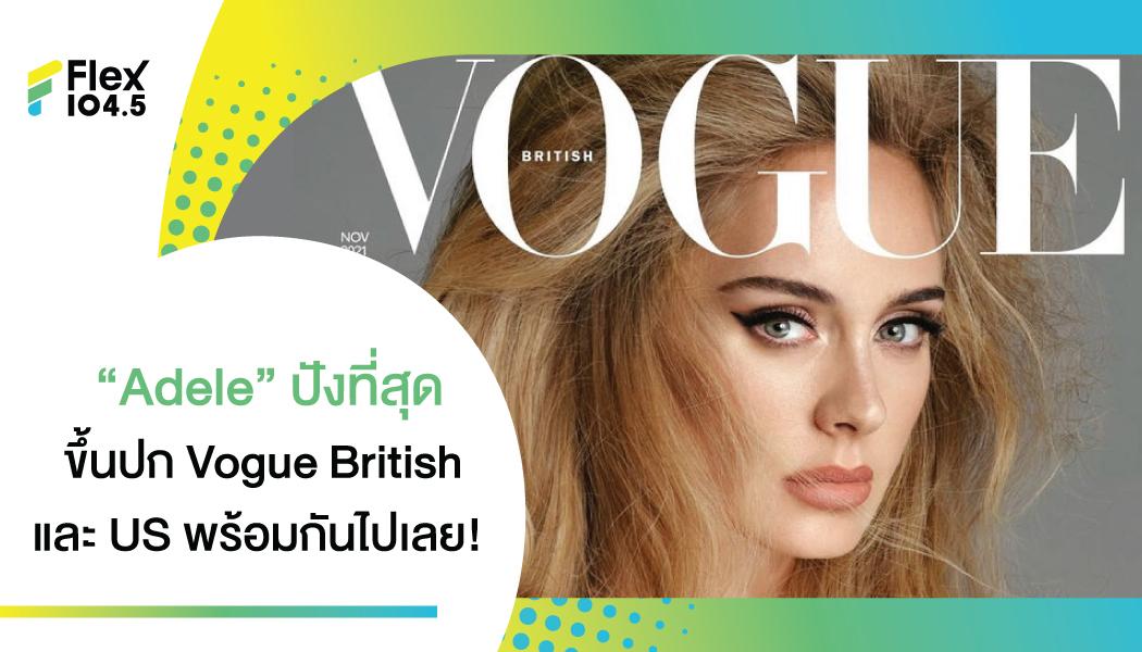 """แซ่บไม่ไหว! กับ """"Adele"""" ใน New Shape ที่เป๊ะ ปังที่สุดของปี 2021"""