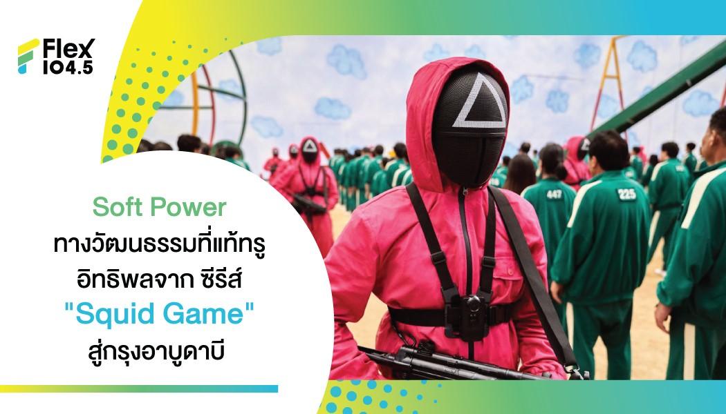 """เล่นจริง แต่ไม่ตาย! เกาหลีใต้จัดแข่ง """"Squid Game"""" ที่ UAE ตอกย้ำอิทธิพลซอฟต์เพาเวอร์"""
