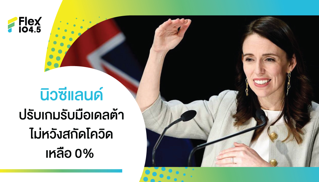 หมดไปคงยาก! นิวซีแลนด์ปรับแผน ไม่คาดหวังสกัดเดลต้าเหลือ 0%
